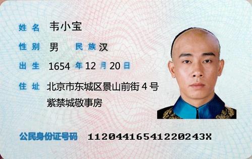 中国的18位身份证号码最后一位的算法