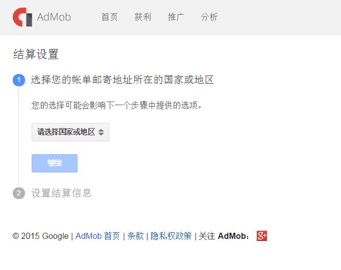 AdMob收款 到国内账户,招行信息填写,西联收款