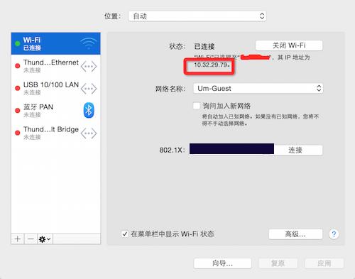 Mac代理软件-charles proxy的使用